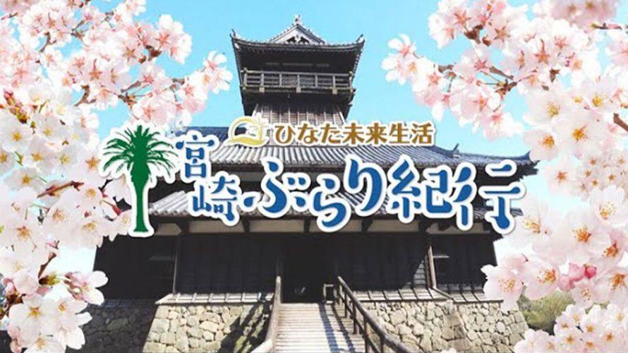 【宮崎ぶらり紀行】初めて行った綾城からの景色が素敵だった|桜|宮崎県|綾町|